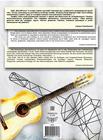 Retro & Futuro - miniatury dla dzieci na gitarę (5)